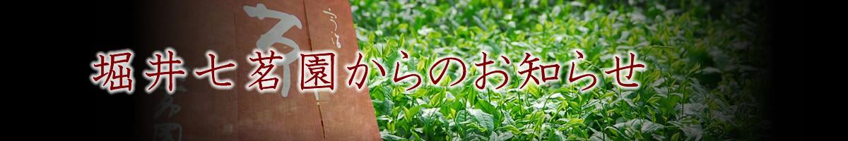 堀井七茗園からのお知らせ