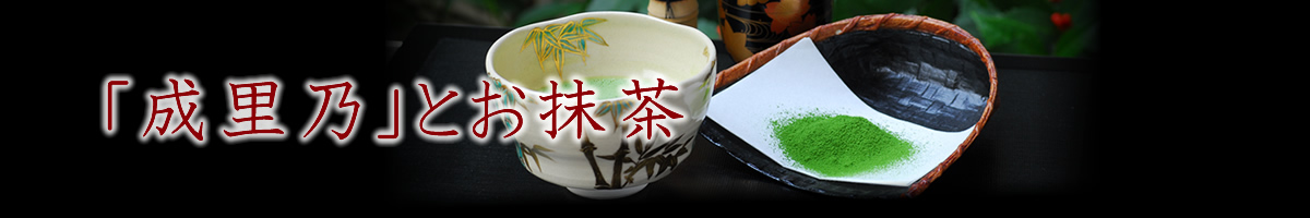 自園製『成里乃』とお抹茶